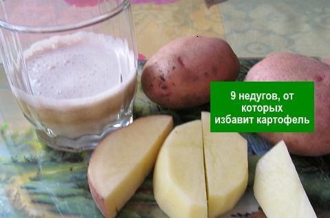 Лекарство из картофельного клубня