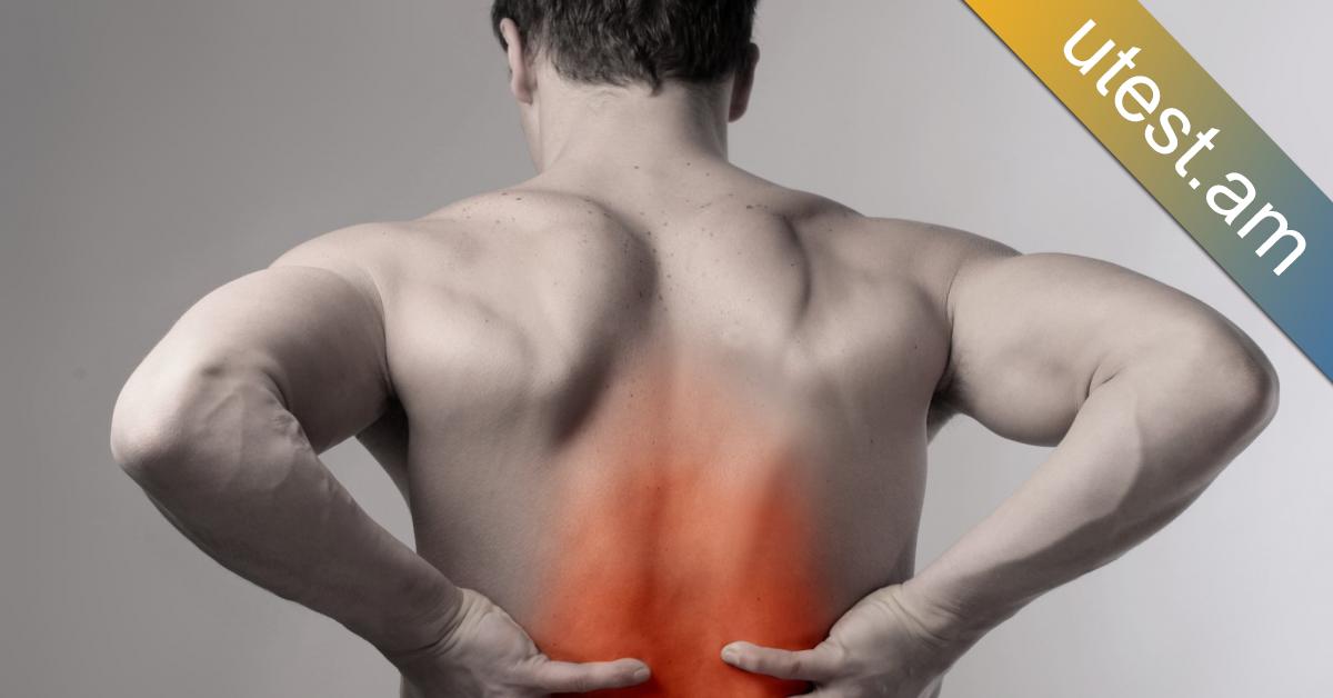 Մեջքի ցավի պատճառը հայտնի է և ինչպե՞ս այն վերացնել սմբուկի միջոցով