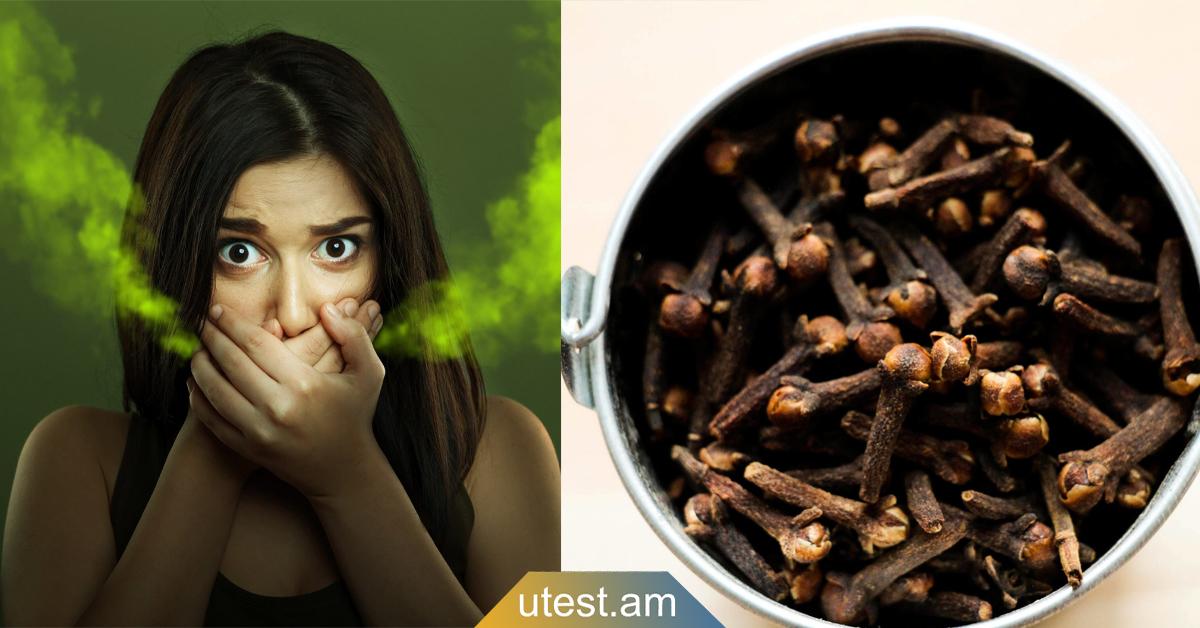 Այն կօգնի ձեզ միանգամից վերացնել ատամի ցավն ու բերանի տհաճ հոտը